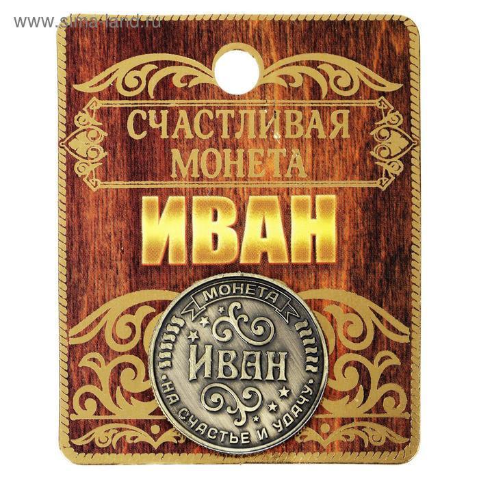 """Монета именная """"Иван"""" - фото 5"""