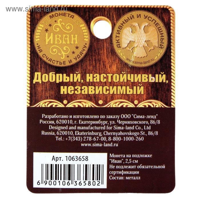 """Монета именная """"Иван"""" - фото 6"""