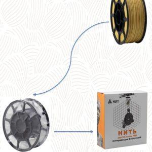 "Пластик для 3D печати ""НИТ"", ABS бежевый 1 кг., фото 2"