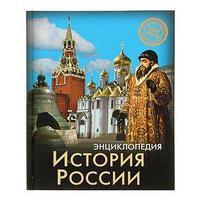 Энциклопедия 'История России'