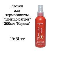 """Лосьон для термозащиты """"Thermo barrier"""""""