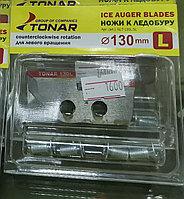 Ножи к ледобуру TONAR 130L