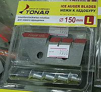 Ножи к ледобуру TONAR 150L