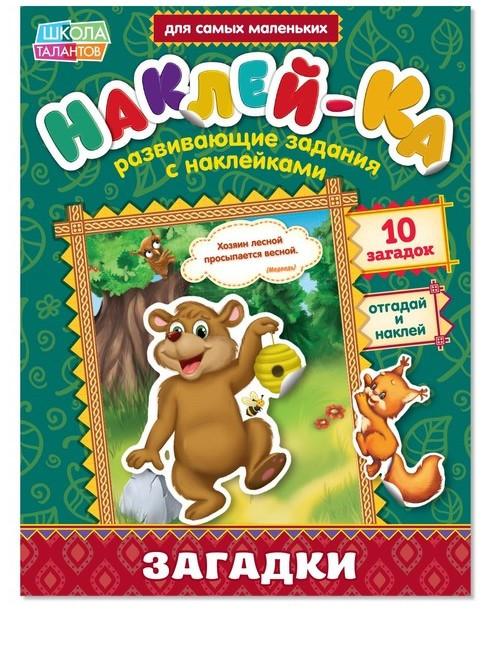 Наклейки обучающие «Загадки. Медведь», 12 стр.