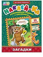 Наклейки обучающие «Загадки. Медведь», 12 стр., фото 1