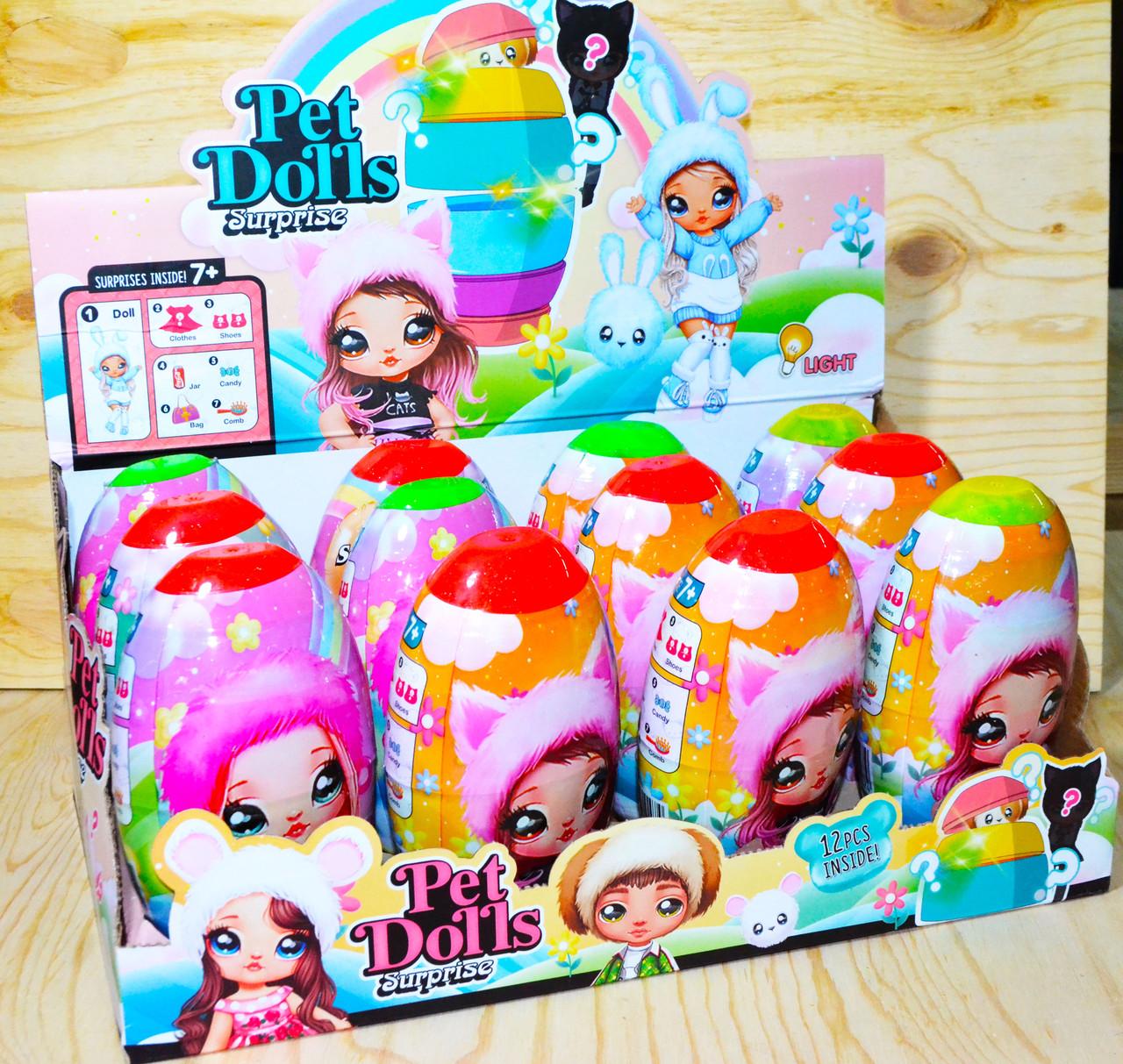 LK1148 PetDolls Куколки с волосами в яйце сюрпризе 12шт в уп.,цена за 1шт 15*9см