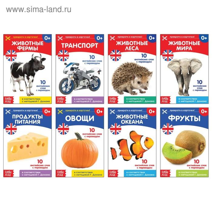 Книги набор «Карточки Домана на английском языке», 8 шт. по 24 стр….