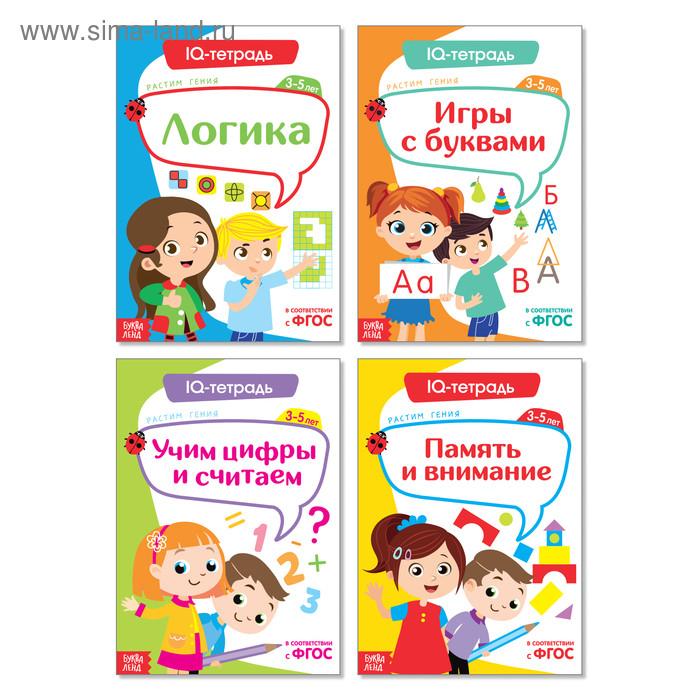 Книги «IQ тетради», набор 4 шт. по 20 стр….