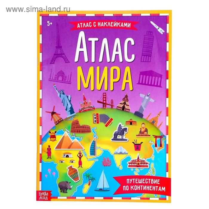Книга с наклейками «Атлас мира», формат А4, 16 стр….