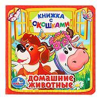 Книжка с окошками «Домашние животные»(мал.), фото 1