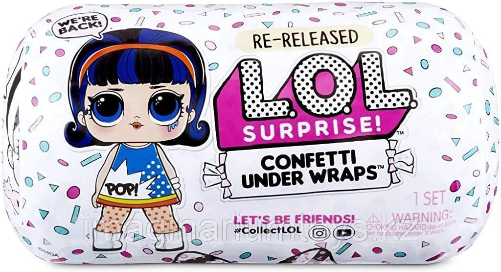 Кукла LOL Surprise Confetti Under Wraps новинка 2020