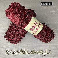 Пряжа для ручного вязания ,плюшевая винно-бордовый