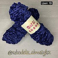 Пряжа для ручного вязания ,плюшевая сапфировый
