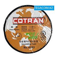 Лента изоляционная Cotran KC63 0,18мм*19мм*20м