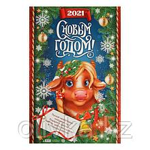 """Плакат """"С Новым Годом!"""", 60 × 40 см"""