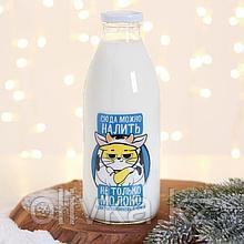 Бутылка «Сюда можно налить не только молоко»