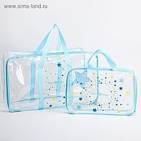 Набор сумка в роддом и косметичка «Звёзды»