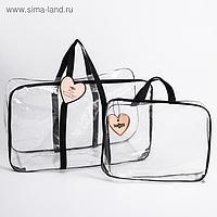 Набор сумка в роддом и косметичка «Сердце»