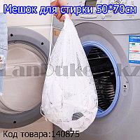 Мешок сетка для стирки вещей в стиральной машине на шнуровке с зажимом для завязывания белого цвета 50*70 см