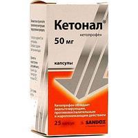 Кетонал 50 мг, №25, капс.