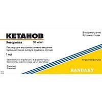 Кетанов 30 мг 1 мл № 10