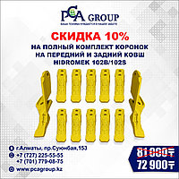 810/10605 810/10630 810/10640 Полный комплект коронок для HMK 102B/102S