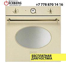 Ремонт духовых шкафов и электродуховок SMEG