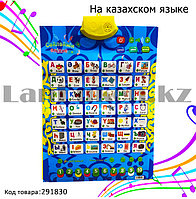"Интерактивный плакат ""Сөйлейтін Әліппе"" ""Говорящий Букварёнок"" на казахском Joy Toy 7006"