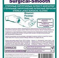 Перчатки хирургические латексные стерильные