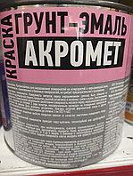 Грунт-эмаль «АКРОМЕТ»