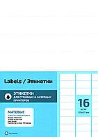 Самоклеящиеся универсальная бумага для этикеток, матовая, А4, 16 делений (37*105 мм), 100 листов