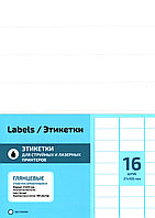 Самоклеящиеся универсальная бумага для этикеток, глянцевые, А4, 16 делений (37*105 мм), 100 листов