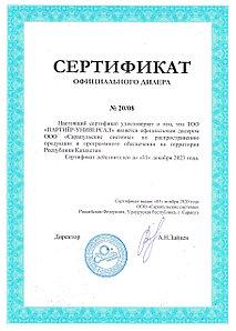 """Сертификат официального Дилера ООО """"Сарапульские системы"""""""