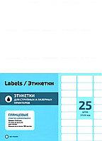 Самоклеящиеся универсальная бумага для этикеток, глянцевые, А4, 25 делений (37*55 мм), 100 листов