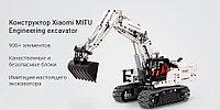 Конструктор Xiaomi Mitu Engineering Excavator, фото 1