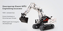 Конструктор Xiaomi Mitu Engineering Excavator