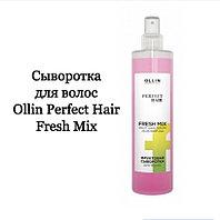 Сыворотка для волос Ollin Perfect Hair Fresh Mix