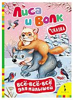 Книга «Лиса и волк (Всё-всё-всё для малышей)».