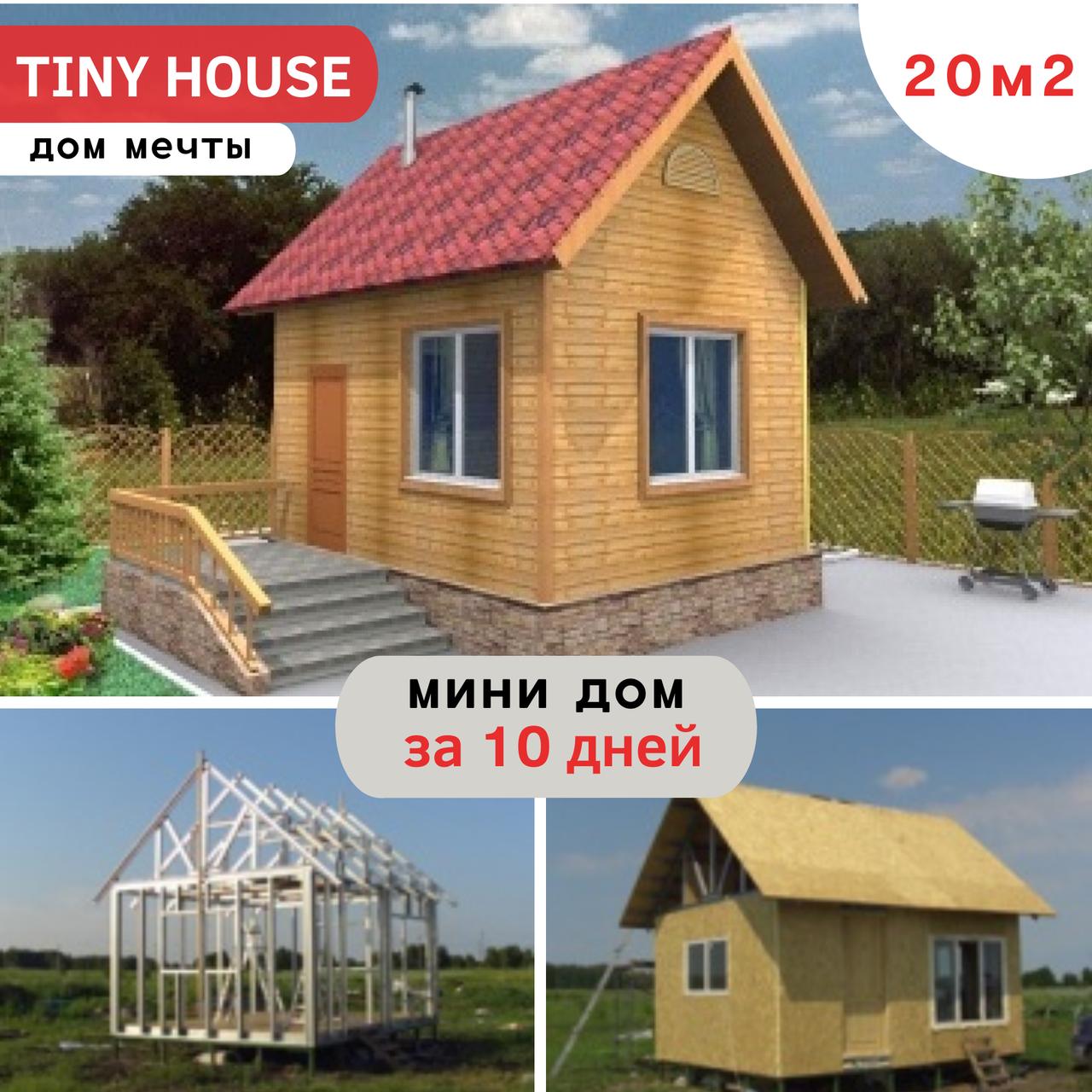 Каркасно модульный 20м2 дом из ЛСТК 5x4м