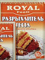 Разрыхлитель теста 50 гр, Royal Food