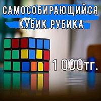 Самособирающийся кубик Рубика