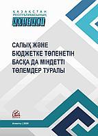 ҚР Кодексі  Салық және бюджетке төленетін басқа да міндетті төлемдер туралы (2021)