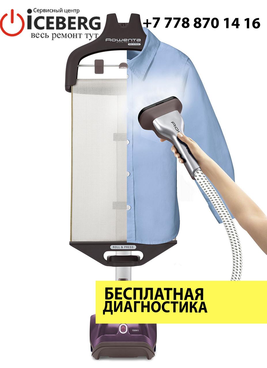 Ремонт отпаривателя и парогенераторов Rowenta