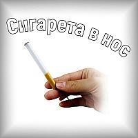 Сигарета в нос!
