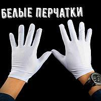 Белые перчатки!