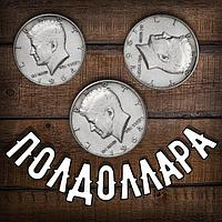 Монеты полдоллара