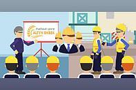 Онлайн Промышленная безопасность