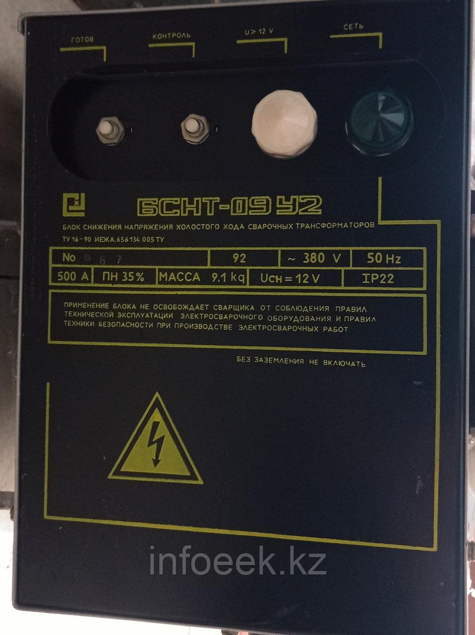 Блок снижения напряжения БСНТ-09 У2