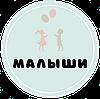 """Интернет магазин """"МАЛЫШИ"""""""