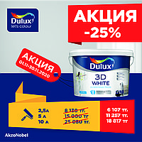 Краска Dulux 3D WHITE матовая